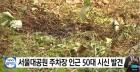 과천 서울대공원 토막살인 용의자, 서산휴게소서 검거… 범행 이유는?