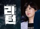 '리턴' 주동민 PDX김순옥 작가의 '황후의 품격'...어떨까?