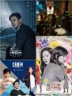 '아이템'·'봄밤'부터 '마리텔2'까지…MBC, 상반기 라인업 공개
