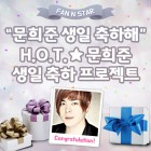 H.O.T. 문희준, 생일 광고 프로젝트 돌입…강타 이어 선물 받을까