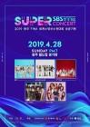 BTS→모모랜드까지…'인기가요 슈퍼콘서트', 누가 나올까?