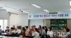홍성군 학교급식지원센터, 식생활 교육