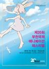 '제20회 부천국제애니메이션페스티벌' 오늘 개막