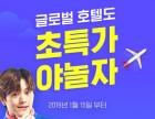 야놀자, 전 세계 38만개 '글로벌 호텔 초특가 예약' 개시