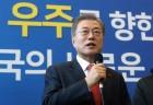 文대통령 다섯 번째 전국경제투어 '대전'… 4차 산업혁명에 힘 실어