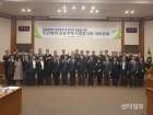 """""""중소기업 동반성장""""…LH, 민간협력 공공주택 토론회"""