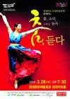 문경시, '3월 문화가 있는 날' 경북 도립무용단과 함께 공연