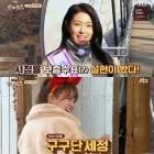 '한끼줍쇼', AOA 설현-구구단 세정 출연하면 역대급 시청률? '레전드편 다시보니'