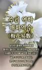 8월 22일 수요일 영화배우 김혜수 운세&나의 연애운 궁합 신점 재회상담