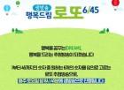 로또 846회 당첨번호 조회, 서울 신림동의 비밀 당첨지역 조작? 중계방송 SBS→ MBC