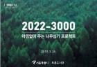 나무 3000만개 심어 숨쉬기 편한 '도시숲 서울' 만든다