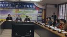 민주평통 김제시협의회 1분기 정기회 개최