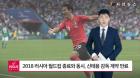 축구협회 새 감독 물색, 한국축구 이끌 차기감독은?