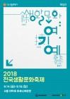 """""""전국의 생활문화 한자리에"""" 2018 전국생활문화축제 개최 앞둬"""