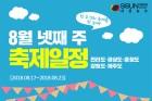 축제를 한 눈에! 8월 넷째 주(08.17~08.23) 축제 일정 '전라/경상/충청남북 및 강원/제주'