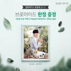 썸바이미, 모델 육성재 브로마이드 증정 EVENT 개최