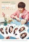tvN 아닌 다른 곳에서? '또 오해영' 2년 전 에릭·서현진 다시 만난다