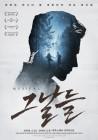 창작 뮤지컬 '그날들', 22일 서울 공연 개막