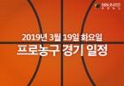 2019년 3월 19일, KBL 프로농구 경기일정