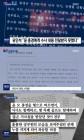 """'박한별 남편' 유인석, """"윤 총경, 형으로 따랐을 뿐…카카오톡 내용 농담-허위"""""""