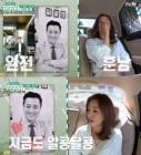 """'20년 열애' 오나라 """"김도훈 '참치뱃살' 애칭으로 불러"""""""