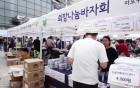 한샘, 지역 바자회·나눔장터 등 사회공헌활동 활발