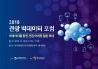 한국관광공사, '2018 관광 빅데이터 포럼' 개최