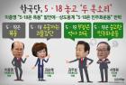 한국당, 5·18 놓고 '두 목소리'