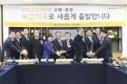 KB금융그룹, ´KB GOLD&WISE 송도센트럴파크´ WM복합점포 신설