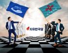 보수 30년 전쟁史…민자당에서 한국당까지