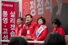 한국당 황교안 대표, 정점식 후보 지원유세