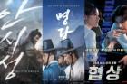 '안시성' '명당' '협상', 추석 연휴 한국영화 3파전 누가 웃을까