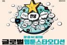 엔씨소프트, 한국만화영상진흥원과 웹툰 공모전 열어