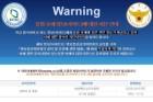 불법사이트 차단 기술 고도화, 인터넷 검열 강화 논란도