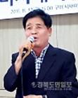 신임 박수봉 구미시새마을회장