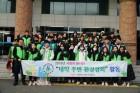 포항대 사랑의 봉사단, 대학주변 환경정화 활동