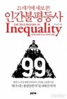 1대 99의 사회, 불평등의 뿌리와 해법
