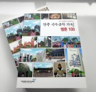 """""""만화로 배우는 광주"""" '역사문화 웹툰100' 일선 학교 배포"""