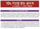 '5·18유공자 문재인·유시민·박원순'…이런 카톡 받으셨나요?