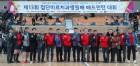 제13회 첨단미르치과병원배 배드민턴대회 성료