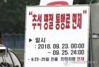 추석 연휴 23∼25일 고속도로 통행료 면제