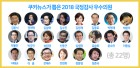 쿠키뉴스 선정 '2018 국정감사 우수의원' 22명
