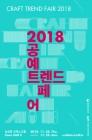 국내 최대 공예 행사, '공예트렌드페어' 22일부터 코엑스서 개최