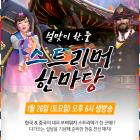 '오버워치 설맞이 한중 스트리머 한마당' 26일 개최