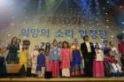 삼성물산 후원 '희귀난치질환 어린이합창단' 열 번째 공연