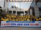 더불어 민주당 부산, 5.18 모독 김진태 등 자한당 규탄