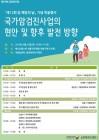국립암센터, 국가암검진 질 향상 위한 학술행사 개최 外