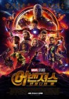 '어벤져스: 인피니티워' 넷플릭스에서 본다… 3월 31일 공개