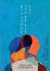 홍대 아트센터, 연극 '당신이 그리운 풍경 속으로···' 24일 무대 올려