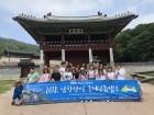 성남시청소년재단, 해외 청소년 초청 '남한산성 국제교류캠프' 개최